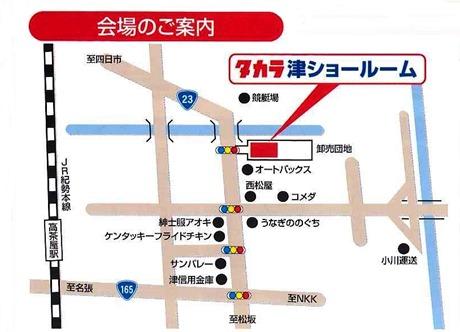 タカラショールーム地図